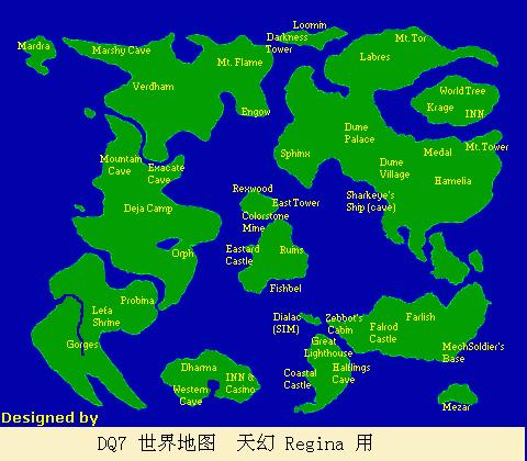 dq7 世界地图 - 勇者斗恶龙 - 天幻网论坛 - powered