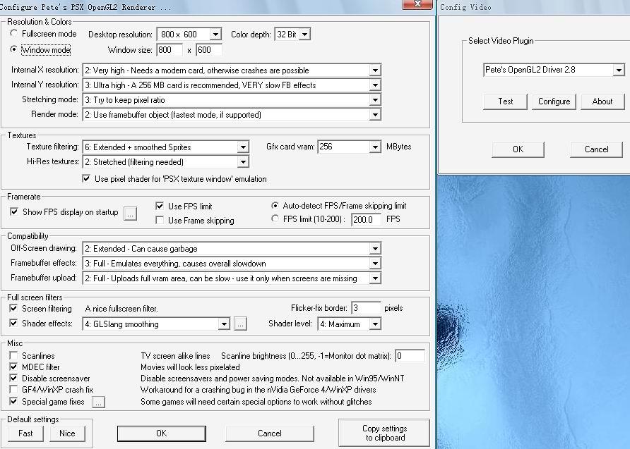 FF9模拟器高端用户配置