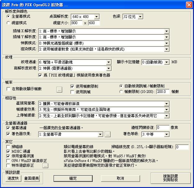 繁体模拟器 ePSXe 1.5.2 + 推荐插件下载