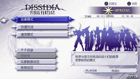 【汉化】《纷争 最终幻想》(DISSDIA FINAL FANTASY)目前汉化进度预览