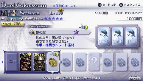 999连胜