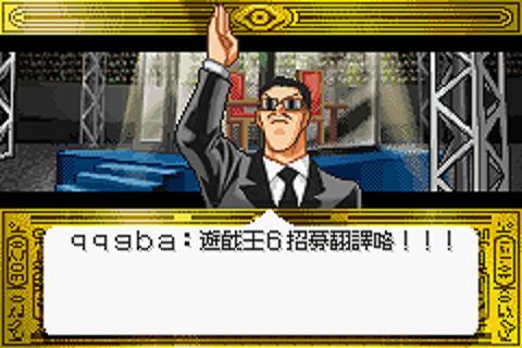 gba 游戏王6 汉化 招募日翻 游戏王 恶魔岛动漫世界