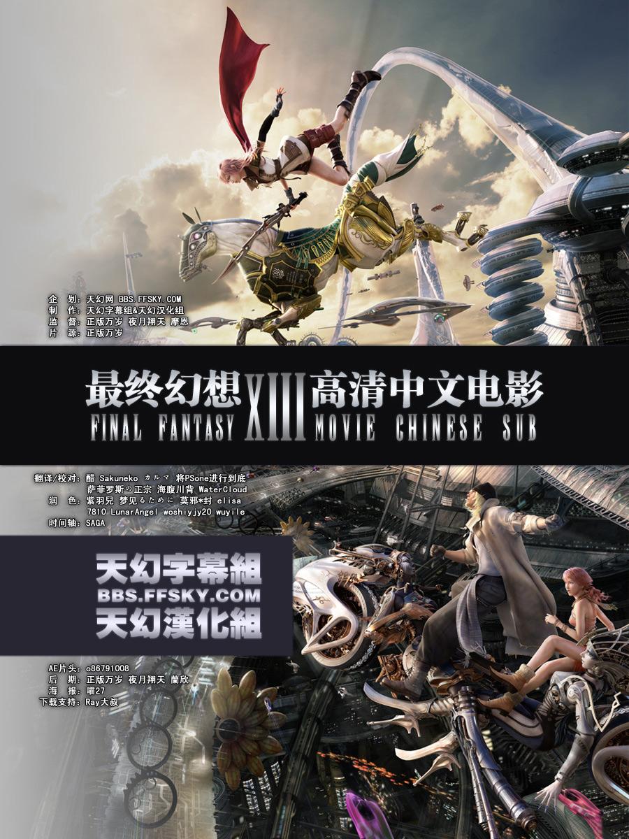 【日韩经典动漫《最终幻想13 高清DVD》】【快播观看下载 ...